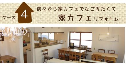 【リフォーム事例4】前々から家カフェでなごみたくて・・・「家カフェリフォーム」