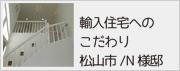 【輸入住宅へのこだわり】松山市/N様邸