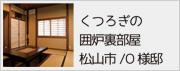 【くつろぎの囲炉裏部屋】松山市/O様邸