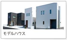 20160804modelhouse