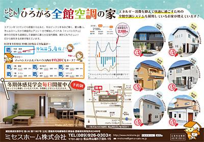 20190117久万ノ台モデルハウス広告