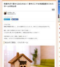 リビングえひめweb掲載記事