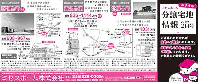 20190206リック分譲宅地情報