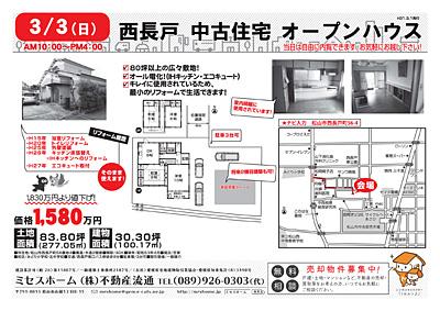 松山市西長戸町 中古住宅オープンハウス