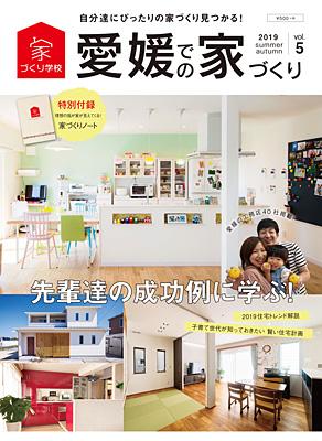 愛媛での家づくり2019年vol.5表紙