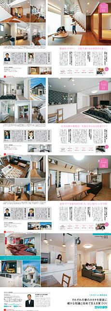 愛媛での家づくり2019年vol.5掲載記事