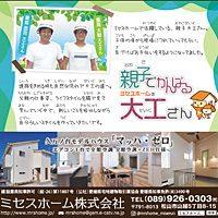 リビングまつやま小学生新聞2019年夏号広告