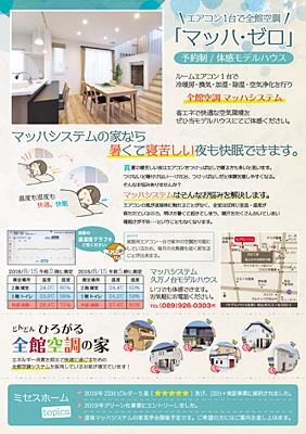 画像:2019年7月ミセスホーム久万ノ台モデルハウス広告チラシ(クリックするとPDFファイルが開きます。)