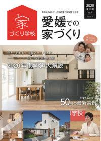 愛媛での家づくり2020年vol.7表紙