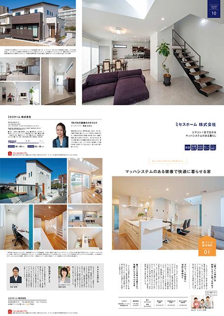 愛媛での家づくり2020年vol.7記事