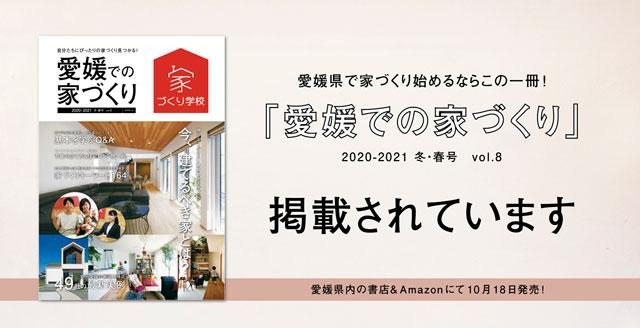 愛媛での家づくり本2020-2021年vol.8