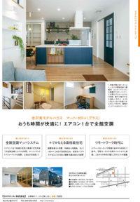 愛媛での家づくり本2020-2021年vol.8記事