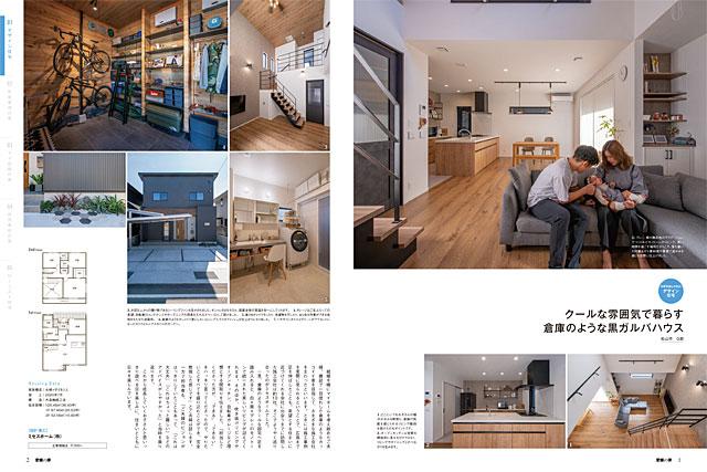 愛媛の家2021冬・春号 施工事例ページ