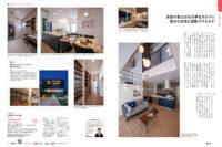 愛媛の家2021冬・春号 企業紹介ページ