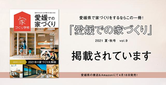 愛媛での家づくり2021 夏・秋号vol.9