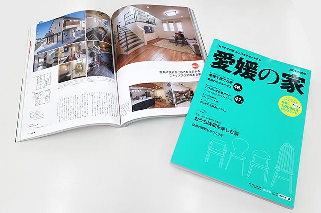 愛媛の家2021夏・秋号