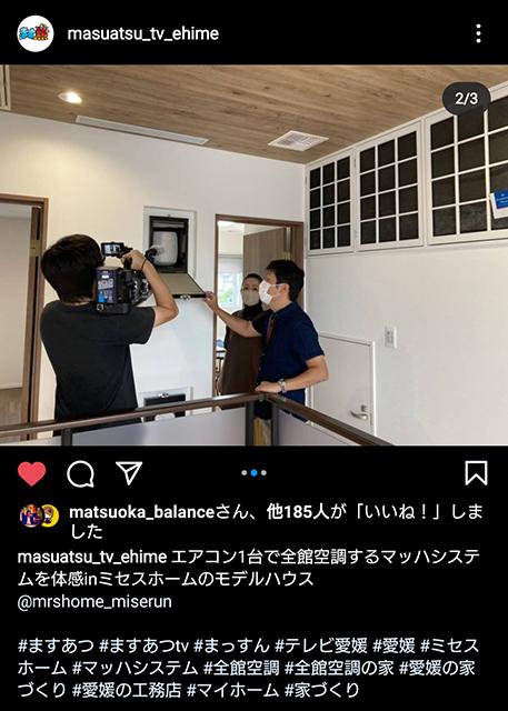 ミセスホームの全館空調体感モデルハウスでテレビ取材