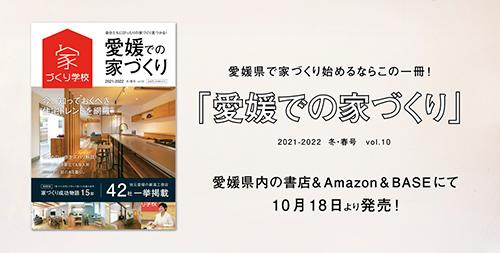 「愛媛での家づくり2021-2022 冬・春号vol.10」にミセスホーム施工例が掲載されます。