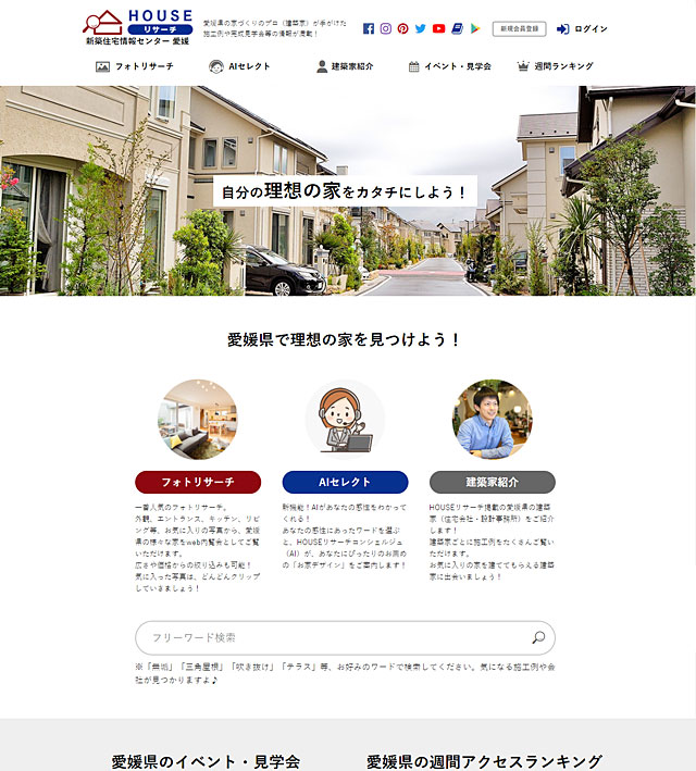 HOUSEリサーチwebサイト